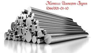 Круг кованый 670 мм сталь 5ХНМ  - МеталлИмпорт  в Харькове