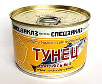 Тунец  натуральный консервированный Спецзаказ 245 грамм