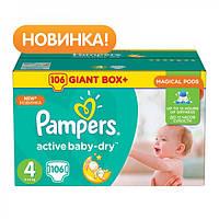 Подгузники Pampers Active Baby Maxi 4 (7-14 кг) Giant Box Plus 106 шт.