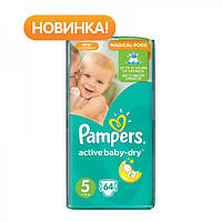 Подгузники Pampers Active Baby-Dry Junior 5 (11-18 кг) Giant Pack, 64 шт.