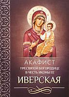 Акафист Пресвятой Богородице в честь иконы ее «Иверская»