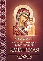 Акафист Пресвятой Богородице в честь иконы ее «Казанская»