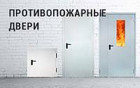 Противопожарные двери, ворота, люки EI 30, EI 60