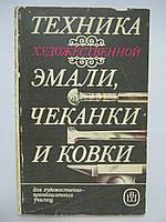 Флеров А.В. и др. Техника художественной эмали, чеканки и ковки (б/у)., фото 1
