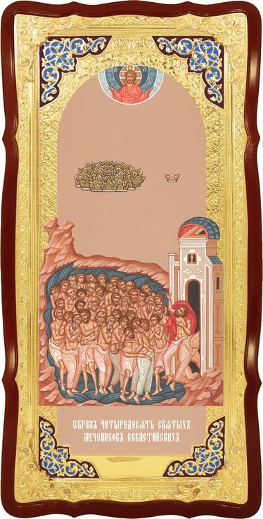 Ростовая икона 40 Мучеников Севастийских для храма