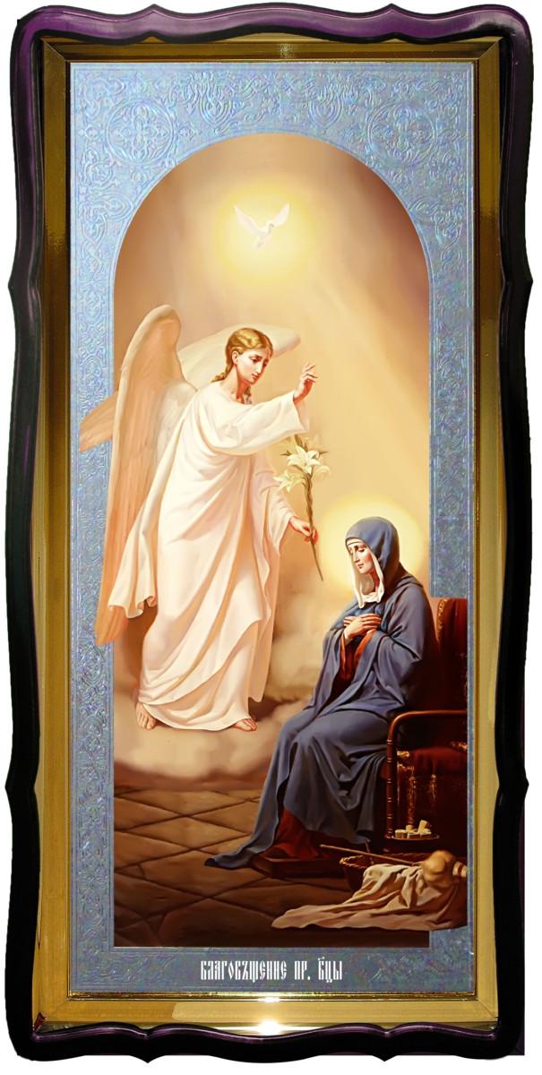 Икона Благовещение Богородицы большая для храма