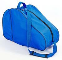 Сумка-рюкзак для роликов SK-6324-BL синий