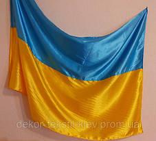 Шовковий прапор України (150см х 225см), фото 2