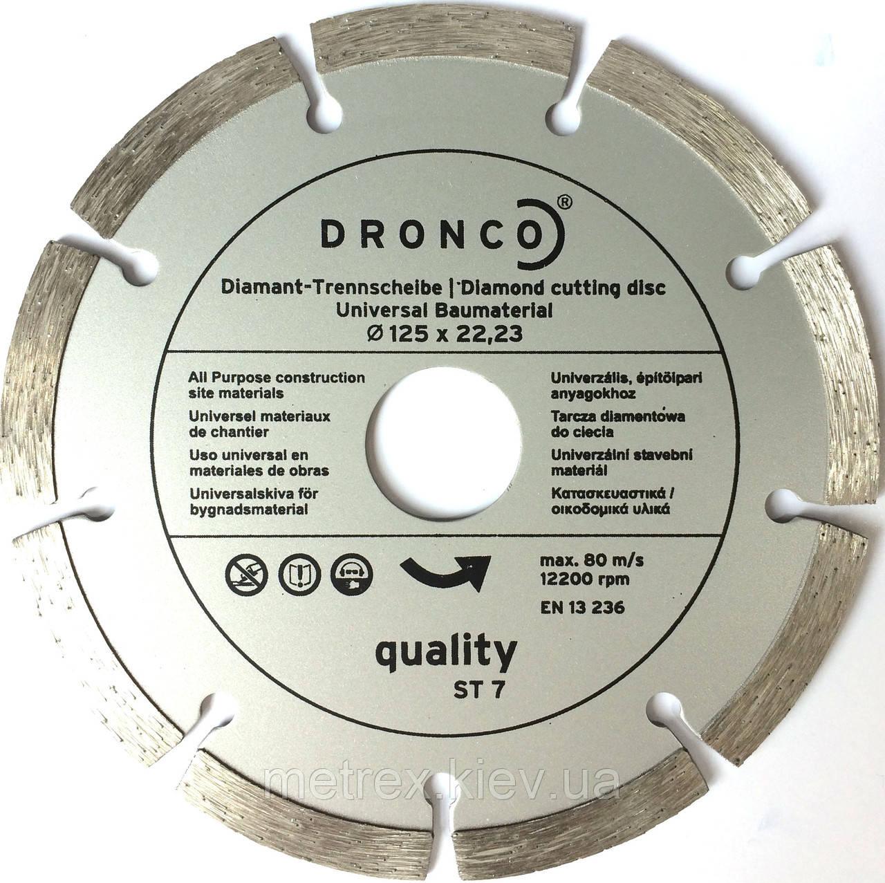 Диск алмазный универсальный Dronco ST-7 125x2.0х22.2