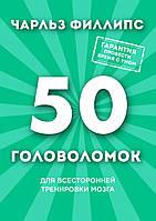 50 головоломок для всесторонней тренировки мозга Филлипс Ч