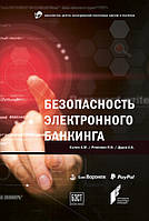Безопасность электронного банкинга Сычев А