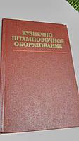 Кузнечно-штамповочное оборудование А.Банкетов