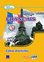 Кліменко Ю.М.Французька мова. Робочий зошит для 5 класу.(1 - й рік навчання).