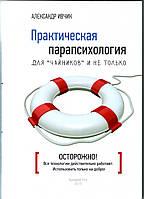 """Практическая парапсихология для """"чайников"""" и не только Ивчик Александр 140 стр."""