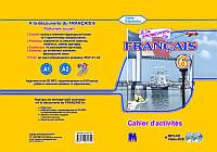 Кліменко Ю.М.Французька мова. Робочий зошит для 6 класу.(2 - й рік навчання).
