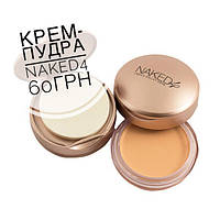 Крем - пудра Naked 4 Urban Decay Brow