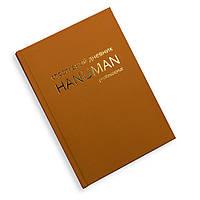 Фитнес-дневник Hanuman professional, цвет терракот