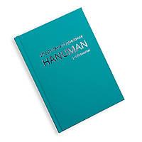 Спортивный ежедневник и дневник питания Hanuman бирюзовый