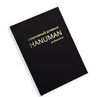 Блокнот для спортсмена Hanuman professional с золотым тиснением
