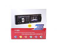Автомагнитола MP3 1165 (20), фото 1