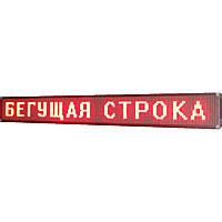 Бегущая строка с красными диодами 300*40 Red + WI-FI уличная