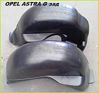 Подкрылки пара задних Опель Астра G Opel Astra G