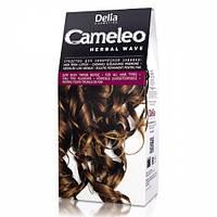 "Средство для химической завивки для всех типов волос ""Delia"" CAMELEO HERBAL WAVE UNIVERSAL (70х70х15ml)"