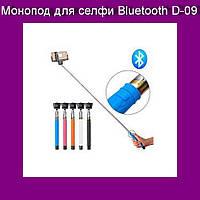 Монопод для селфи Bluetooth D-09!Акция