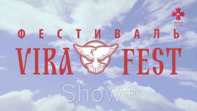 VIRA FEST 2017