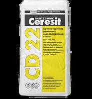CERESIT CD 22 крупнозернистая ремонтная смесь (30-100 мм), 25 кг
