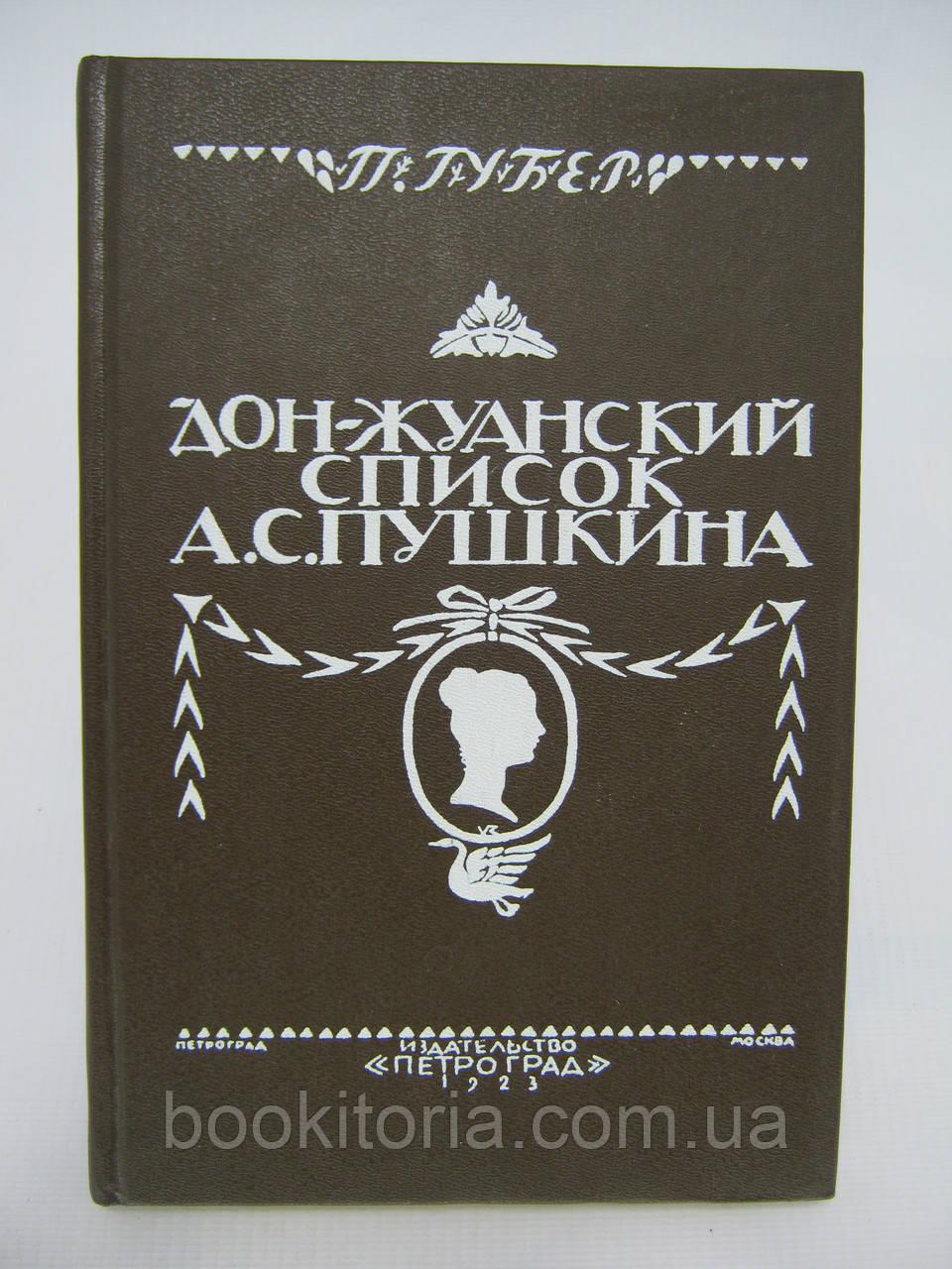 Губер П.К. Дон-жуанский список Пушкина (б/у).
