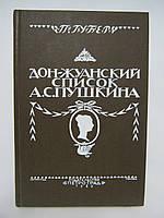 Губер П.К. Дон-жуанский список Пушкина (б/у)., фото 1