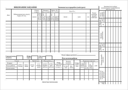Дорожній лист автокрана, офс., А4, 100 арк., 2+1, з №, фото 2