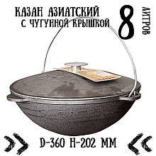 Казан чугунный азиатский с крышкой (360 мм, объем 8 л) БИОЛ