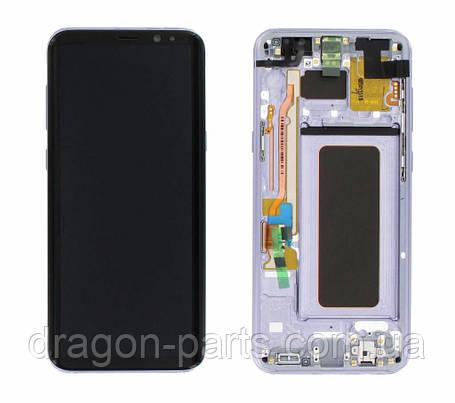 Дисплей Samsung G955 Galaxy S8 plus с сенсором Фиолетовый Серый Violet Orchid Gray оригинал , GH97-20470C, фото 2