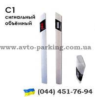 Столбики сигнальные дорожные (столбик сигнальный парковочный)