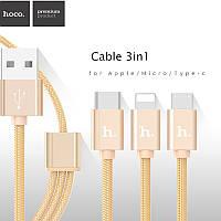 Кабель для iPhone 5/6/7 (8 pin) Hoco X2 (Lightning+Micro+Type C) (gold)