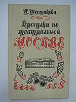 Шестакова Н. Прогулки по театральной Москве (б/у).
