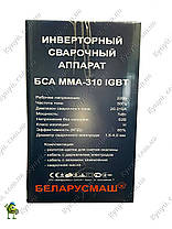 Сварочный инвертор Беларусмаш БСА ММА-310, фото 3