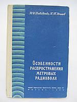 Давыденко Ю.И., Нечаев Н.Т. Особенности распространения метровых радиоволн (б/у).