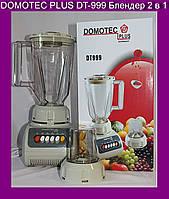 Блендер 2 в 1 DOMOTEC PLUS DT-999