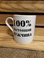 Чашка 100% настоящий мужчина 400 мл офиска