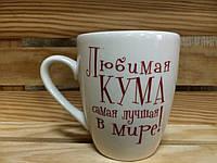 Чашка Любимой куме
