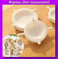 Набор форм для пельменей с минискалкой,Формы для приготовления пельменей, вареников, мантов!Опт