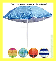 Зонт пляжный, диаметр 1.8м МН-0037