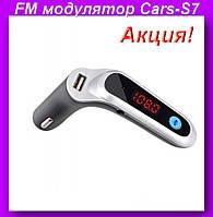 FM модулятор Cars-S7,Фм трансмиттер Cars 7 Elite!Акция