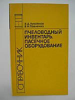 Лукоянов В.Д., Павленко В.Н. Пчеловодный инвентарь, пасечное оборудование.