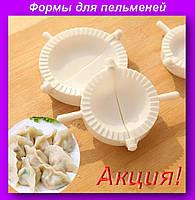 Набор форм для пельменей с минискалкой,Формы для приготовления пельменей, вареников, мантов!Акция, фото 1