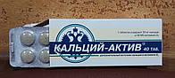 Кальций Актив - усваеваемый кальций с витамином Д3, 40 табл.