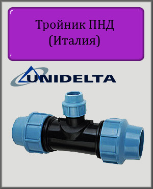 Трійник Unidelta 63х25х63 ПНД